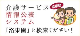 京都府 介護サービス情報公表システム
