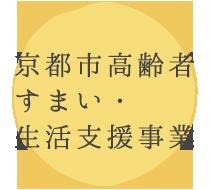 京都市高齢者すまい・生活支援事業