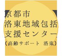 京都市洛東地域包括支援センター(高齢サポート 洛東)