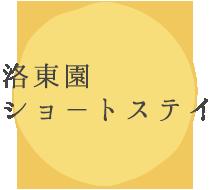 洛東園ショ-トステイ