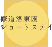 修道洛東園ショ-トステイ