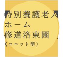 特別養護老人ホ-ム 修道洛東園(ユニット型)