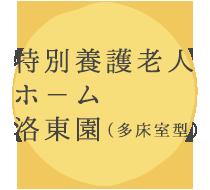 特別養護老人ホ-ム 洛東園(多床室型)