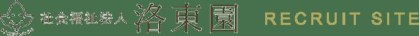 社会福祉法人洛東園RECRUITSITE