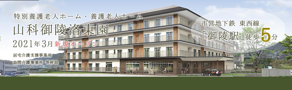特別養護老人ホーム・養護老人ホーム山科御陵洛東園2021年3月新規オープン